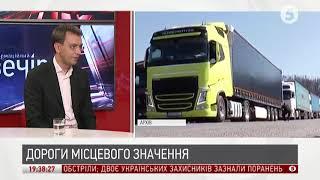 Володимир Омелян Про скасування залізничного сполучення з РФ Інфовечір 16 08 2018