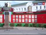 В Ельце состоялось торжественное открытие обновленной доски почета «Трудовая Слава города Ельца»