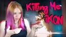 ПО ЛИЦУ ЖЕ ПРИЛЕТИТ, ДИТЕ! iKON - KILLING ME MV Reaction