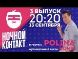 «Ночной Контакт». 3 выпуск 2 сезон.