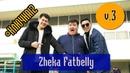 Zheka Fatbelly Предложил пососаться за донер