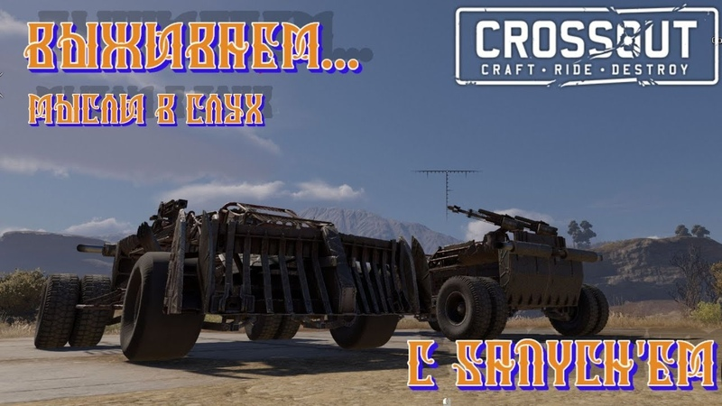 Crossout Кроссаут Выживем ли с Sanych'ем