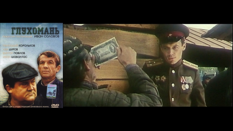 Глухомань 1991, СССР, криминал