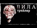 ТРЕЙЛЕР ФИЛЬМА ПИЛА