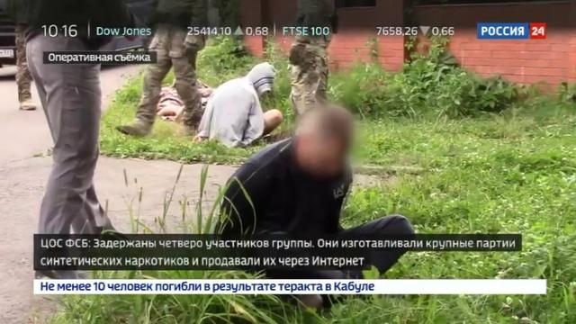 Новости на Россия 24 • В Подмосковье ликвидирована лаборатория по производству синтетических наркотиков