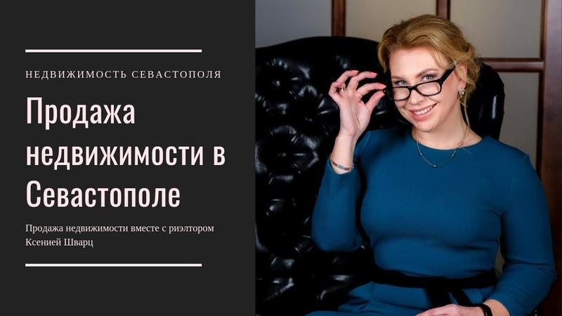 Продажа недвижимости в Севастополе. Риэлтор Ксения Шварц