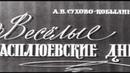 Веселые расплюевские дни 1966 Анатолий Папанов, Эраст Гарин