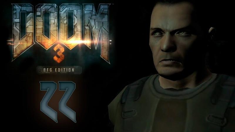 Doom 3 BFG Edition - Прохождение игры на русском - Центральная серверная [22] | PC