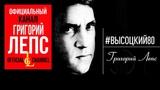Григорий Лепс - Парус (песни Владимира Высоцкого) Official Video