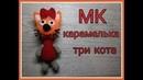 МК Карамелька из м/ф Три кота 2 часть вязание крючком