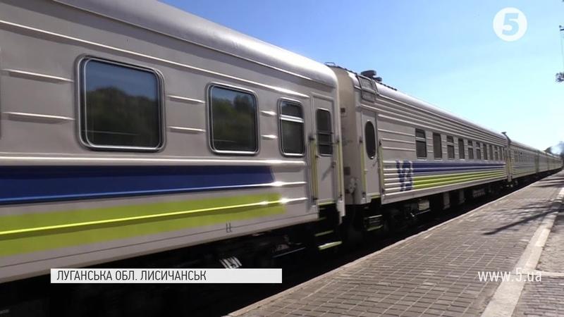 Укрзалізниця запустила оновлений фірмовий потяг Київ-Лисичанськ, але не все так гладко