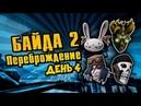 В поисках улетевшего города Borderlands 2 Reborn Mod 4 COOP Gaige Krieg Maya Zero