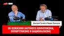 Вадим Прохоров об освоении научного коммунизма, оппортунизме и национализме