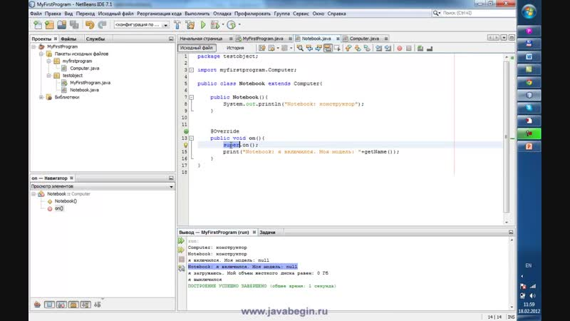 10 - Java SE. Наследование. Часть 2