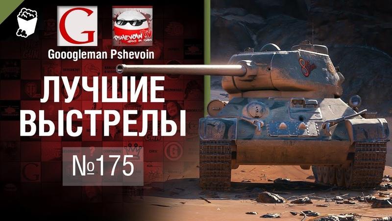 Лучшие выстрелы №175 от Gooogleman и Pshevoin World of Tanks