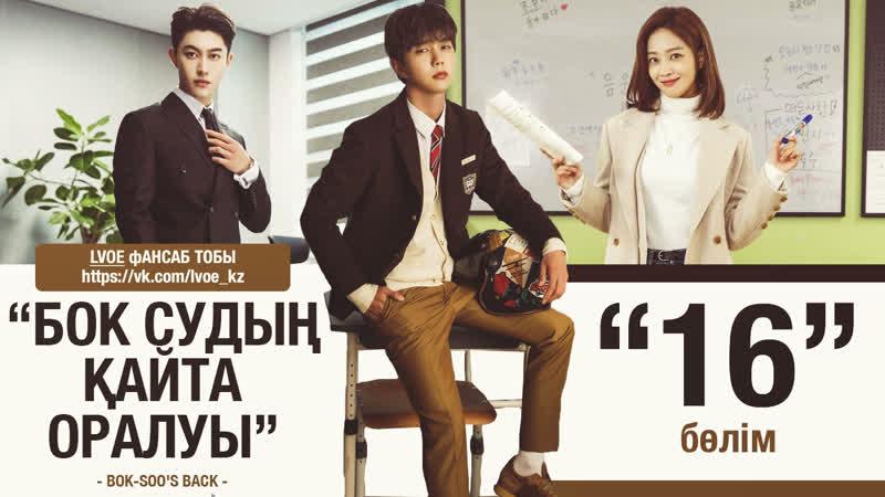 16 бөлім Бок Судың қайта оралуы Bok Soo's Back kaz sub