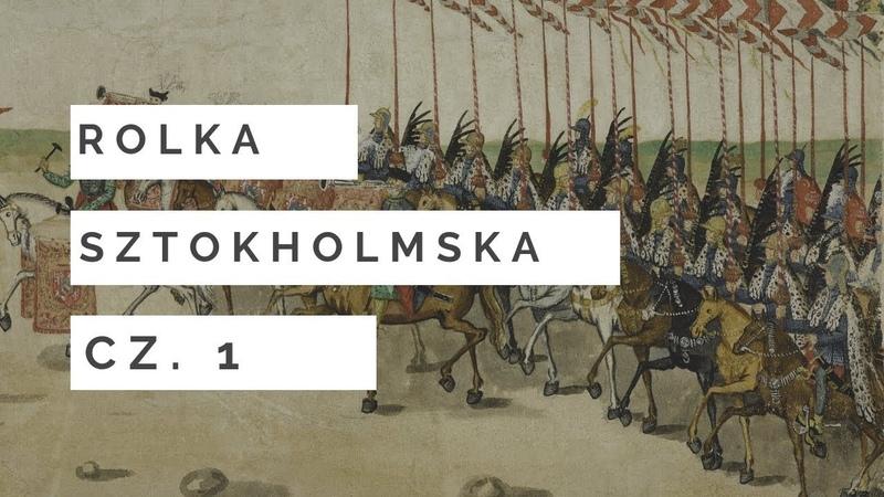 Król się żeni! Rolka sztokholmska cz. 1 / Zamek Królewski w Warszawie - Muzeum