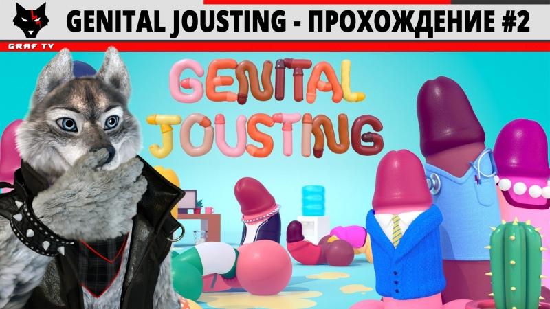 Genital Jousting Прохождение 2