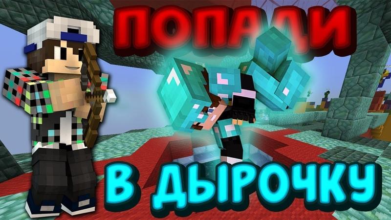 Попади в Дырочку противника The Bridge Hypixel Minecraft
