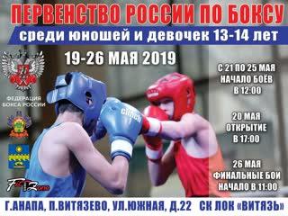 Первенство России по боксу среди юношей 13-14 лет 2019 с. Витязево День 5
