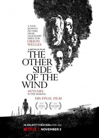 Другая сторона ветра (2018) — КиноПоиск