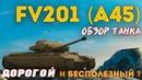FV201 (A45) принц под ВИАГРОЙ реальный ОБЗОР/ WOT Blitz
