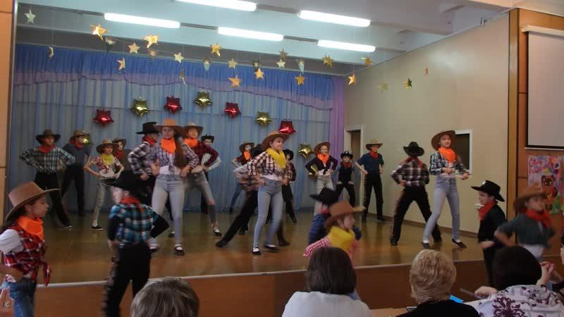 5 Б Зажигательный ковбойский танец