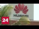 Япония может запретить китайские телефоны из-за подозрений в шпионаже - Россия 24