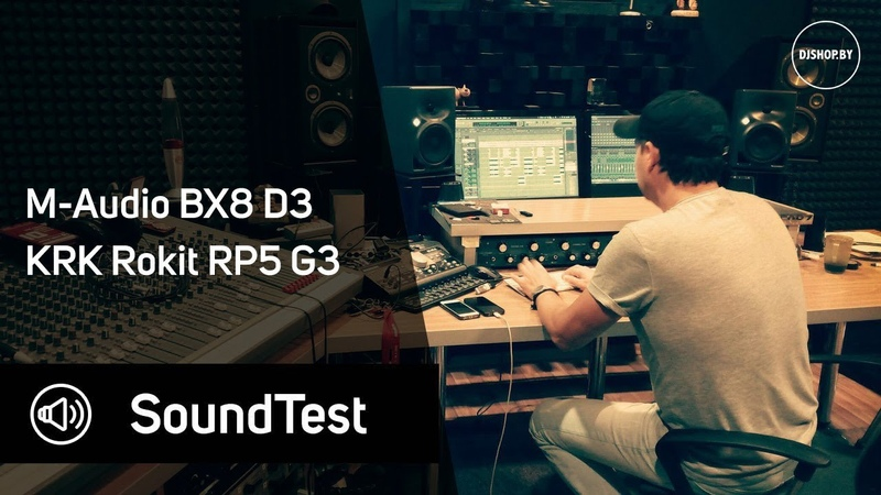 KRK Rokit RP5 G3 vs M-Audio BX8 D3. Sound test