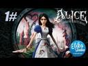 Alice Madness Returns Прохождение 1 (полная локализация)