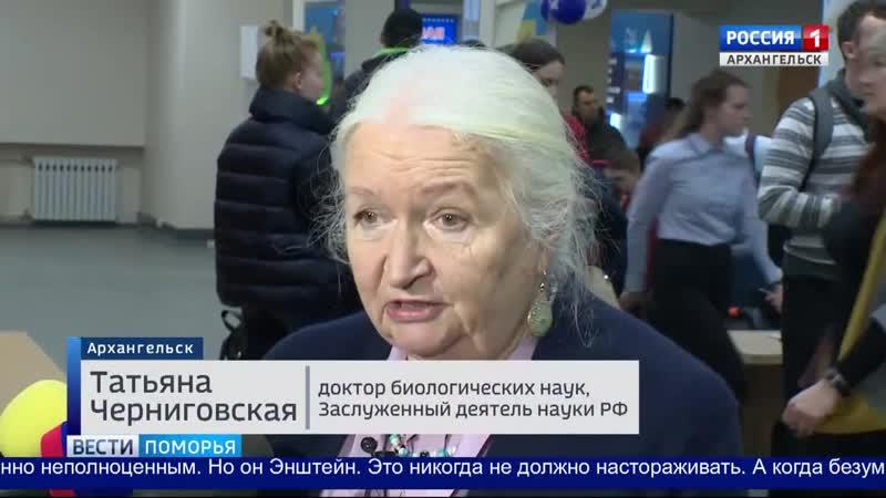 Теоретик человеческого сознания — Татьяна Черниговская приехала в Архангельск