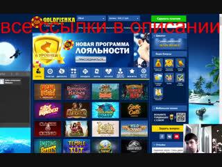 Игровые автоматы Goldfishka Casino