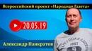 Александр Панкратов (20.05.19) Поиски дороги через пропасть, а также черной кошки в черной комнате.