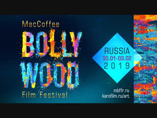 Maccoffee bollywood film festival 2019 | официальный трейлер | indian films
