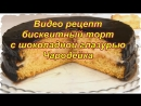 Видео рецепт бисквитный торт с шоколадной глазурью Чародейка