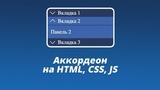 Аккордеон на HTML, CSS, JS