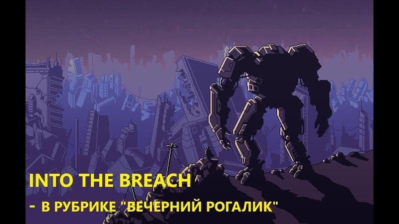 ВЕЧЕРНИЙ РОГАЛИК (INTO THE BREACH) - КИСЛОТНЫЕ ВЕЧЕРИНКИ (02)