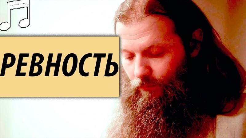 О Ревности. Артемий Владимиров 21 10 2017