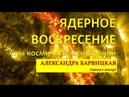 ЯДЕРНОЕ ВОСКРЕСЕНИЕ Сны космической симфонии . Александра Барвицкая