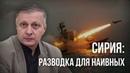 Сирия разводка для наивных. Валерий Пякин