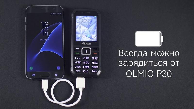 Olmio P30 — телефон с мощным аккумулятором