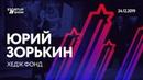 ПРОЕКТ ХЕДЖ ФОНД ЮРИЙ ЗОРЬКИН