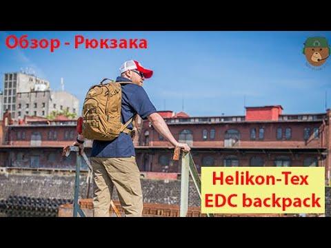 Обзор - Рюкзак Helikon-Tex EDC backpack