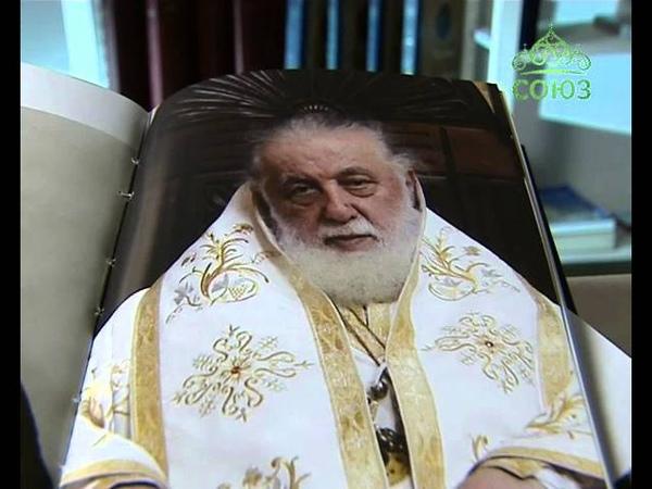 Книга Раб Божий. Жизненный подвиг Илии II, католикоса-патриарха всея Грузии