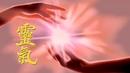 Исцеляющая Музыка Рейки Гармонизация Сознания и Биополя Успокаивающая Музыка