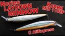 Копия Nories LAYDOWN MINNOW MID 110SP с AliExpress Китайский воблер на щуку