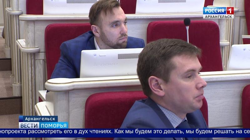 Стратегию развития Поморья до 2035 года обсудили областные депутаты
