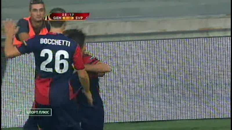 284 EL-2009/2010 Genoa CFC - Slavia Praha 2:0 (17.09.2009)