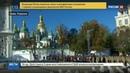 Новости на Россия 24 Праздник защитников Украины посвятили союзникам гитлеровцев