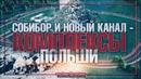 Собибор и новый канал как комплексы Польши Руслан Осташко